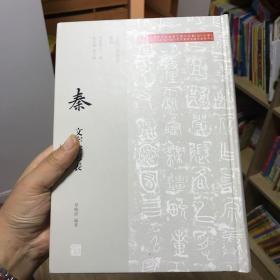 秦文字字形表