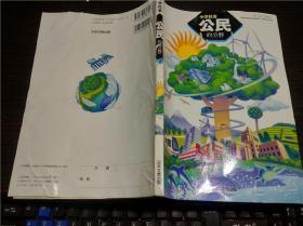日本原版日文课本 中学社会-公民的分野 佐藤幸治著 日本文教出版 16开彩印教材