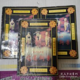 《宅运新案(上中下)》(中国古代风水术注评 阐明中华古学 。参透造化玄机。1994年版。沈竹礽为大宗师。玄空风水经典。奇门遁甲是否可以结合玄空的紫白飞星?)