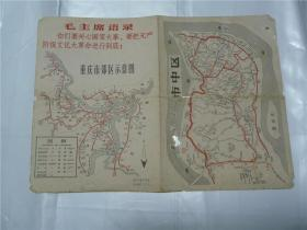 重庆市区示意图     折叠成4张