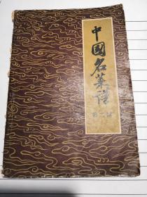 中国名菜谱第二辑