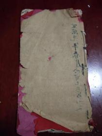 宣统元年手抄本,药书,字漂亮