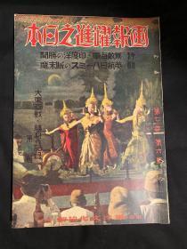1942年5月《画报跃进之日本 无敌海军 印度洋胜利特辑》第七卷第六号