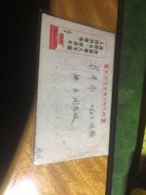 文革信封,万寿无疆,带语录,少见,20191129