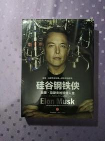 硅谷钢铁侠:埃隆·马斯克的冒险人生