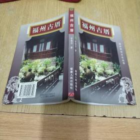 福州民俗文化丛书:福州古厝(刚上新闻联播、人民日报的绝版书)一版一印