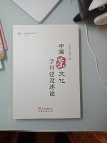 中国茶文化学科建设述论