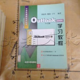 Outlook2000中文版学习教程