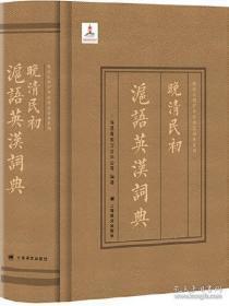 晚清民初沪语英汉词典