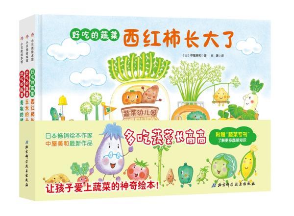 好吃的蔬菜(全3册)