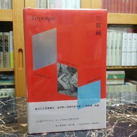 三折画(克洛德·西蒙)//守望者·文学