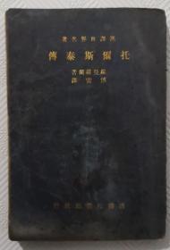 托尔斯泰传:民国二十五年版