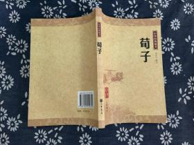 中华经典藏书:苟子