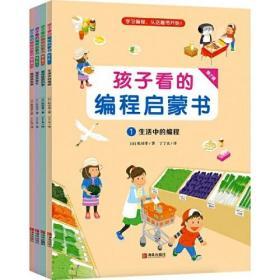 孩子看的编程启蒙书.第2辑:1生活中的编程2编程能做的事3编程来帮忙4编程真有趣(共4册)