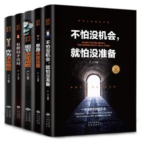 扫码听书-风云人生成功之道细节决定成败有格局不出局不怕没机会就怕没机会思路决定出路5册书籍