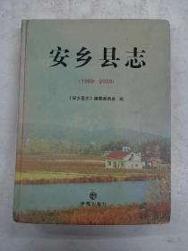 安乡县志(1989—2009)