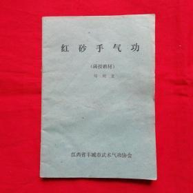 红砂手 气功 丰城市武术协会编