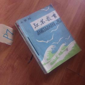 小学版 江苏教育  1981年/2/3/4/6/8/9/10/11/八本共售
