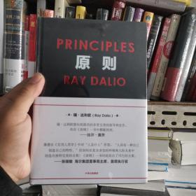 原则,生活和工作。中信出版集团,比尔盖茨称:瑞•达利欧曾向我提供的非常宝贵的指导和忠告。你在《原则》一书中都能找到。全新精装塑封
