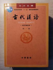 古代汉语 四册 王力