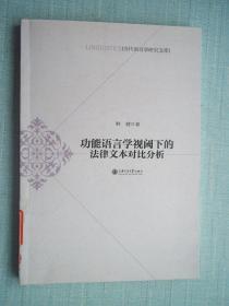 功能语言学视阈下的法律文本对比分析 [架----1]