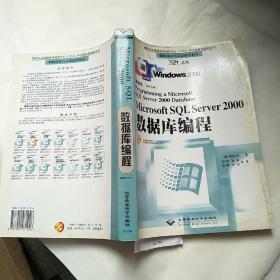 Microsoft SQL  Server 2000数据库编程