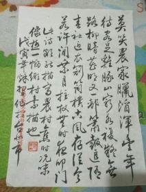 书法一流的台北书法家小品一幅!