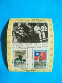 纪255抗战胜利台湾光复五十周年纪念(台湾邮票)