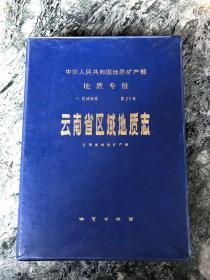 地址专报21——云南省区域地质志,带原装外盒,10张彩图