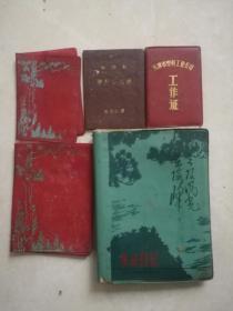 处理-林题;革命日记笔记本;工作证等