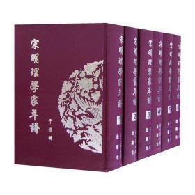 宋明理学家年谱(精装 全十二册)