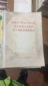 中國共產黨中央委員會關于建國以來黨的若干歷史問題的決議(人民出版社)