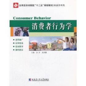 消费者行为学 汤杰,高延鹏  9787560336879 哈尔滨工业出版社