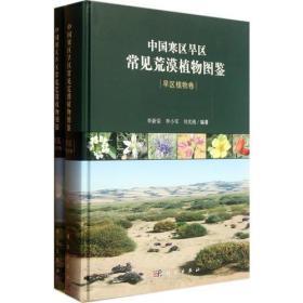 中国寒区旱区常见荒漠植物图鉴