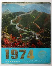 1974年挂历--中国国际旅行社--缺11月