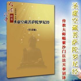 圣虚空藏菩萨陀罗尼经  注音版32开彩色封面