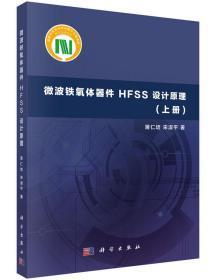 微波铁氧体器件HFSS设计原理(上册)