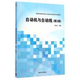 二手自动机与自动线(第2版)(机电工程应用型) 李绍炎 9787302