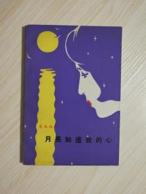 著名作家尤凤伟签名本:《月亮知道我的心》尤凤伟签名签赠本1980年 一版一印