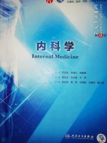 内科学第九版人民卫生出版社