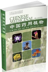 中国药用植物(27)