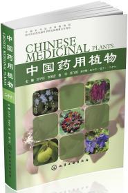 中国药用植物(26)