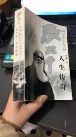 张大千·人生传奇——张大千系列丛书