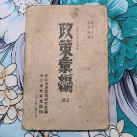 1948年以来----政策汇编(上册)1949年5月5日