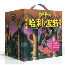 正版 哈利·波特 (全七册) 硬精装内有赠书