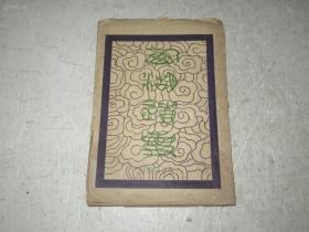 民国17年初版《西湖韵事》全一册