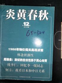 炎黄春秋 2015.12