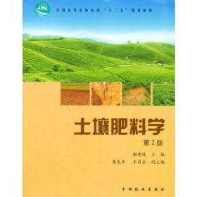 二手土壤肥料学(农林)(第2版) 谢德体 9787503881282 中国林业
