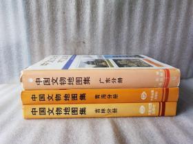 中国文物地图集【青海分册,广东分册,吉林分册】3本合售 精装 年代不一 均为1版1印 书衣角有磨埙