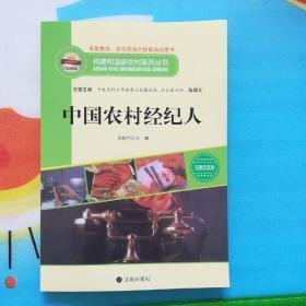 构建和谐新农村系列丛书—中国农村经纪人